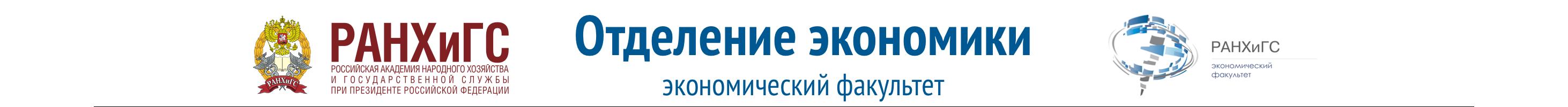 Отделение экономики ЭФ РАНХиГС